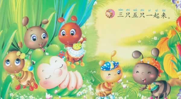 《婴儿动物故事绘本集》独角王工作室【摘要