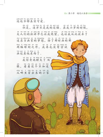 《小王子 小学语文新课标必读丛书