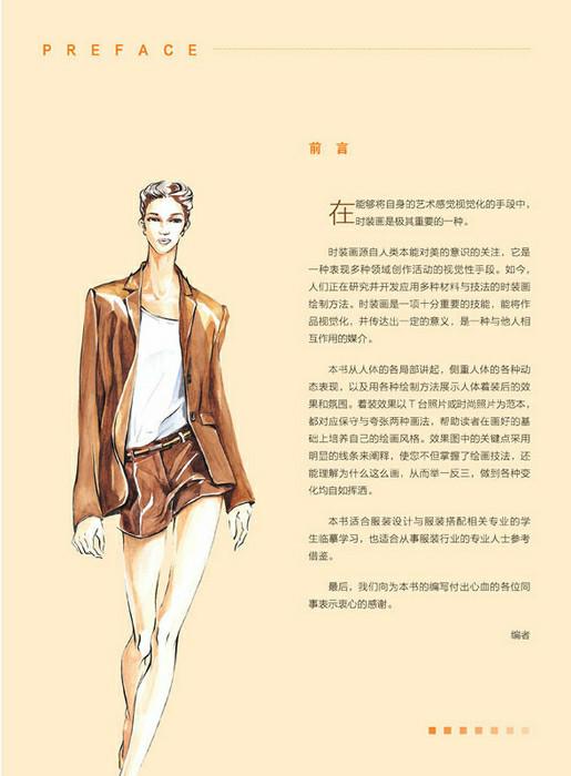 服装人体水粉喷绘图片
