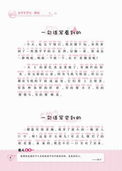 超级作文:小学生学写一段话(一线名校全国高级小学水布垭图片