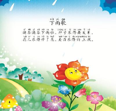 宝宝蛋 生活中的儿歌 宝宝学的儿歌 自然社会:国际早期教育协会中国区