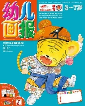 《幼儿画报》成为国家教育部推荐的优秀幼儿期刊