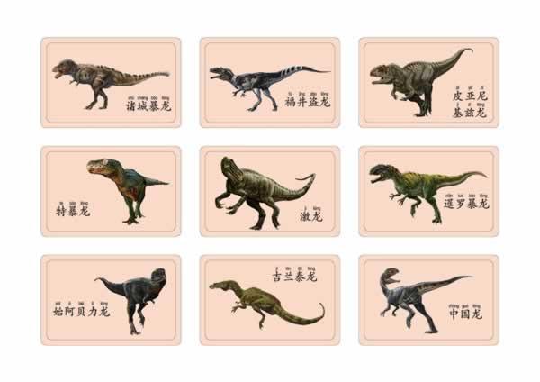 霸王恐龙剪纸步骤如下