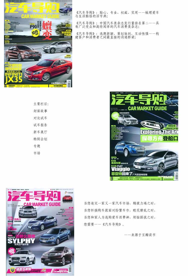 《汽车导购杂志 订阅 汽车类期刊