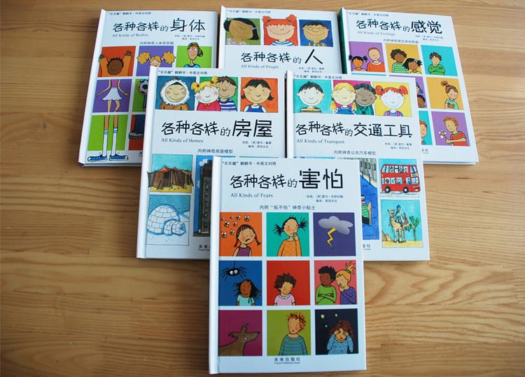 【乐乐趣图书】各种各样系列(6册)【报价