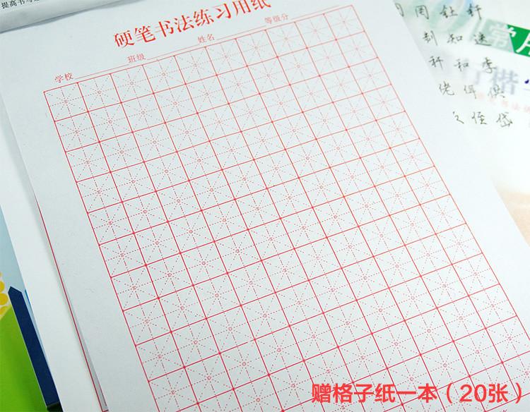 田英章楷书行书双体钢笔硬笔书法字帖5本套