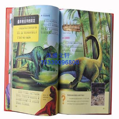 图书 动物 恐龙王国大百科  编辑推荐 恐龙王国大百科/彩图注音/纯美