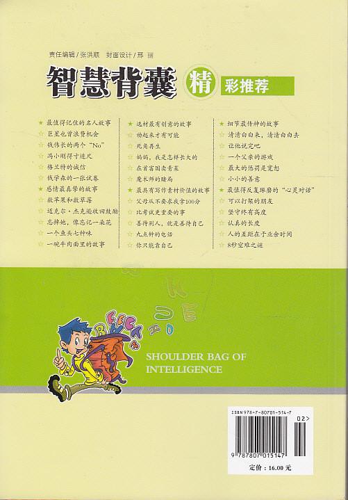 幼儿园自制图书表格