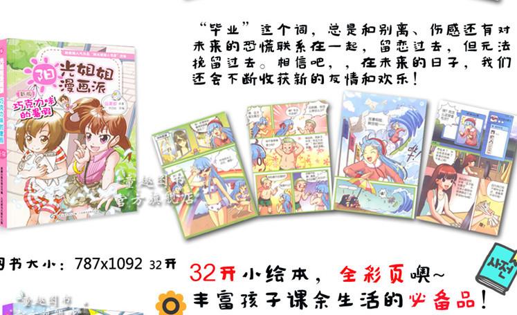 新版姐姐漫画校园派全9册伍美珍漫画索引小原著阳光图片