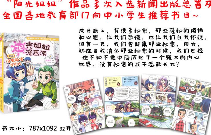 新版图片校园漫画派全9册伍美珍笔画姐姐漫画小龙简阳光原著图片