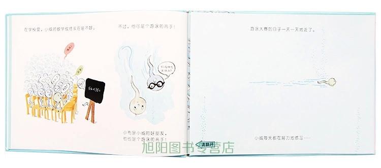 0-6儿童性启蒙教育绘本图书《小威向前冲》