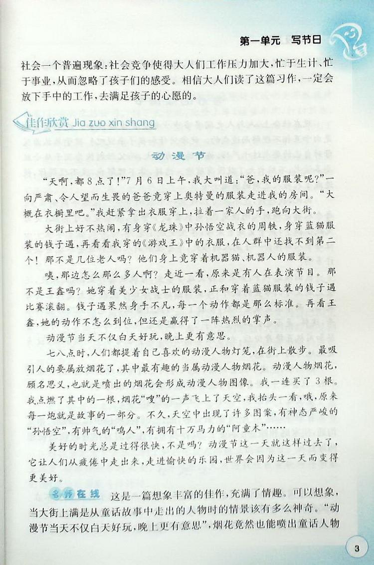 一代天骄 三好生同步作文 双色版 4年级上册\/四