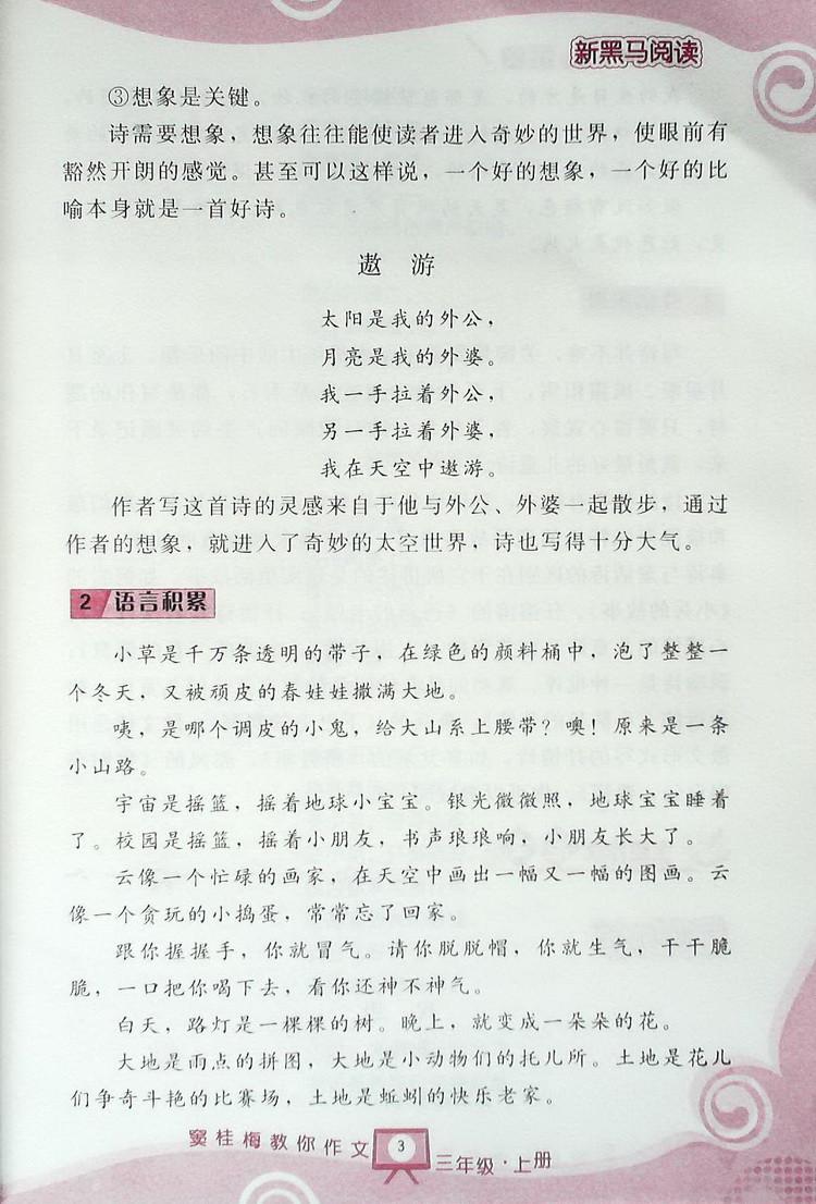 窦桂梅教你作文 小学3年级/小学三年级(上册)