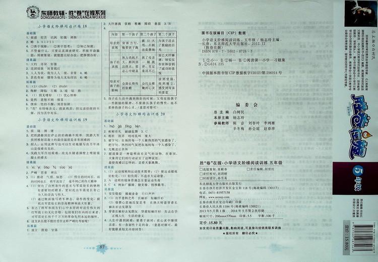 胜卷在握 小学语文阶梯阅读训练 5年级/五含参