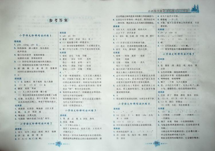 胜卷在握 小学语文阶梯阅读训练 2年级/二含参
