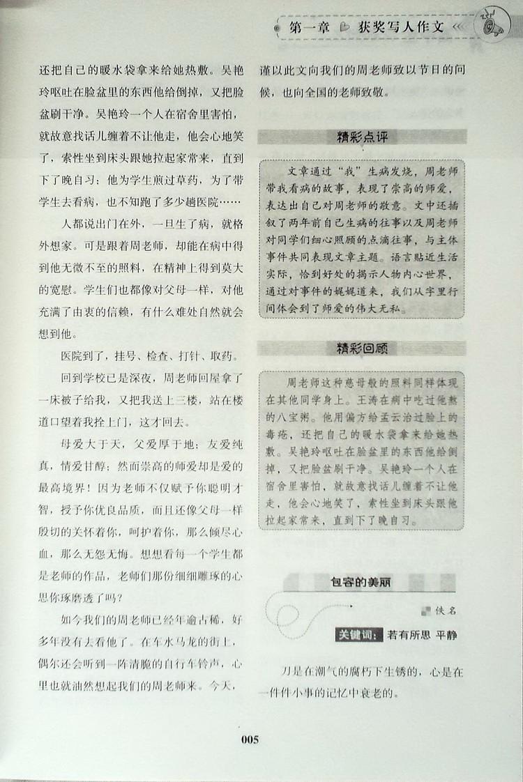 中宸教育作文名师系列高中生获奖高中(妙笔精鑫作文代本溪图片