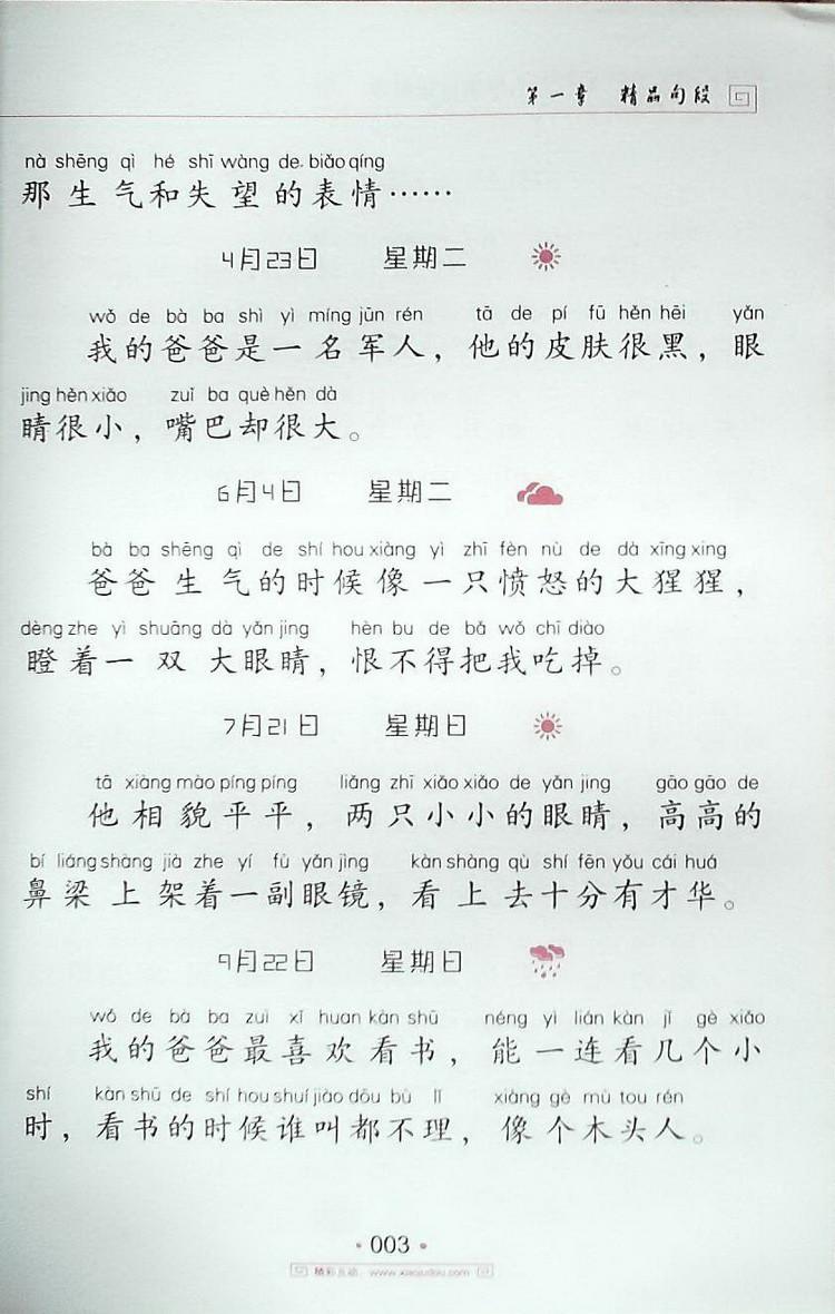 《小桔豆互动型日记小学点将台小学生名师起作文武侯图片