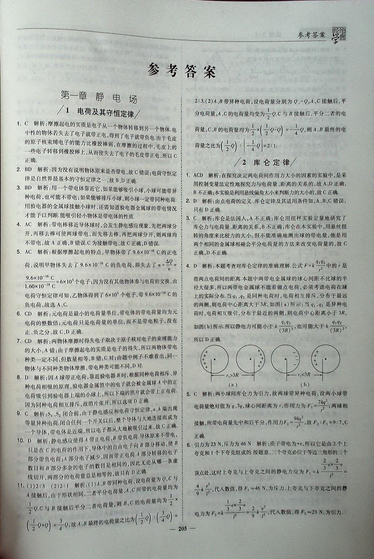 经纶学典高中排名教材物理:解析3-1(R人教版南安高中选修图片