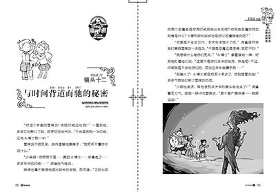 查理九世1-22(共22册 雷欧幻像