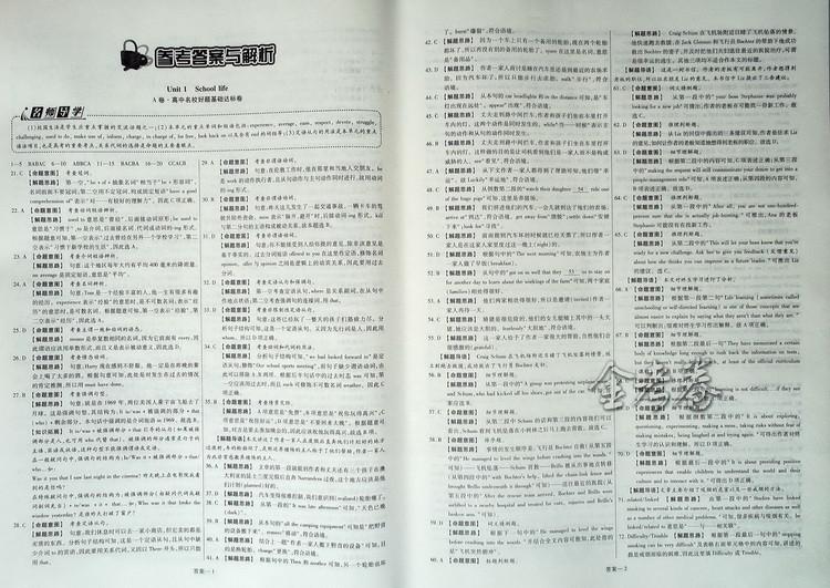 天星教育 金考卷活页题选 超级中学名师名题单