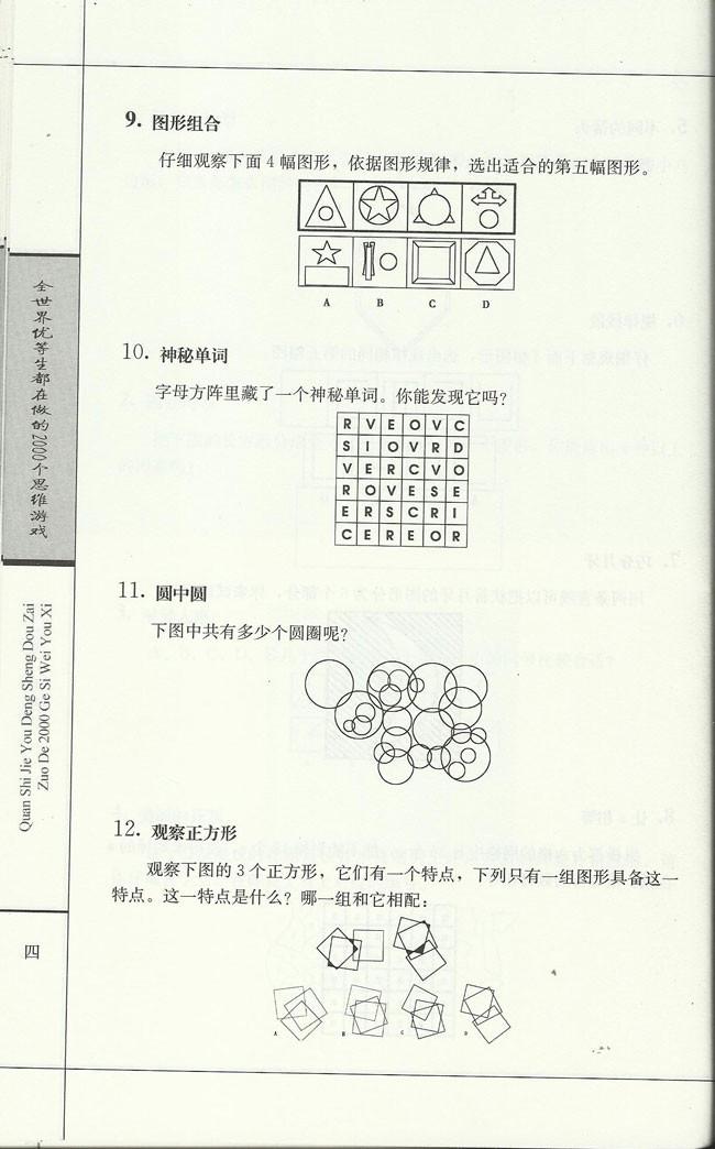 语言区修补图书步骤图