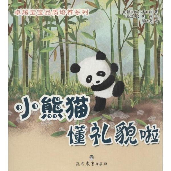 小熊猫懂礼貌啦/林美玲