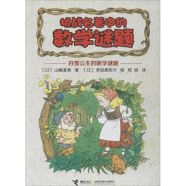 白雪公主的数学谜题-挑战名著中的数学谜题/君岛美知子,山崎直美