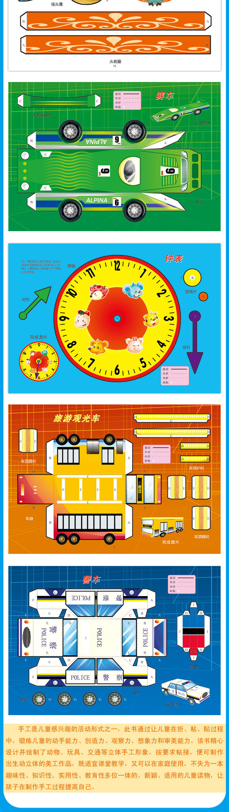 正版畅销幼儿童手工书籍全4册套装 正版金娃娃图书 幼儿手工diy书籍3