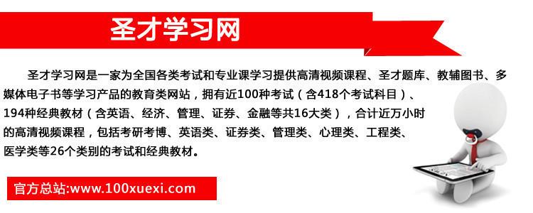 【圣才教育】上海师范大学法政学院879行政管