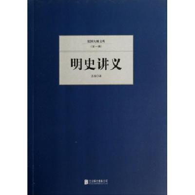 明史讲义/孟森/9787550221437图片