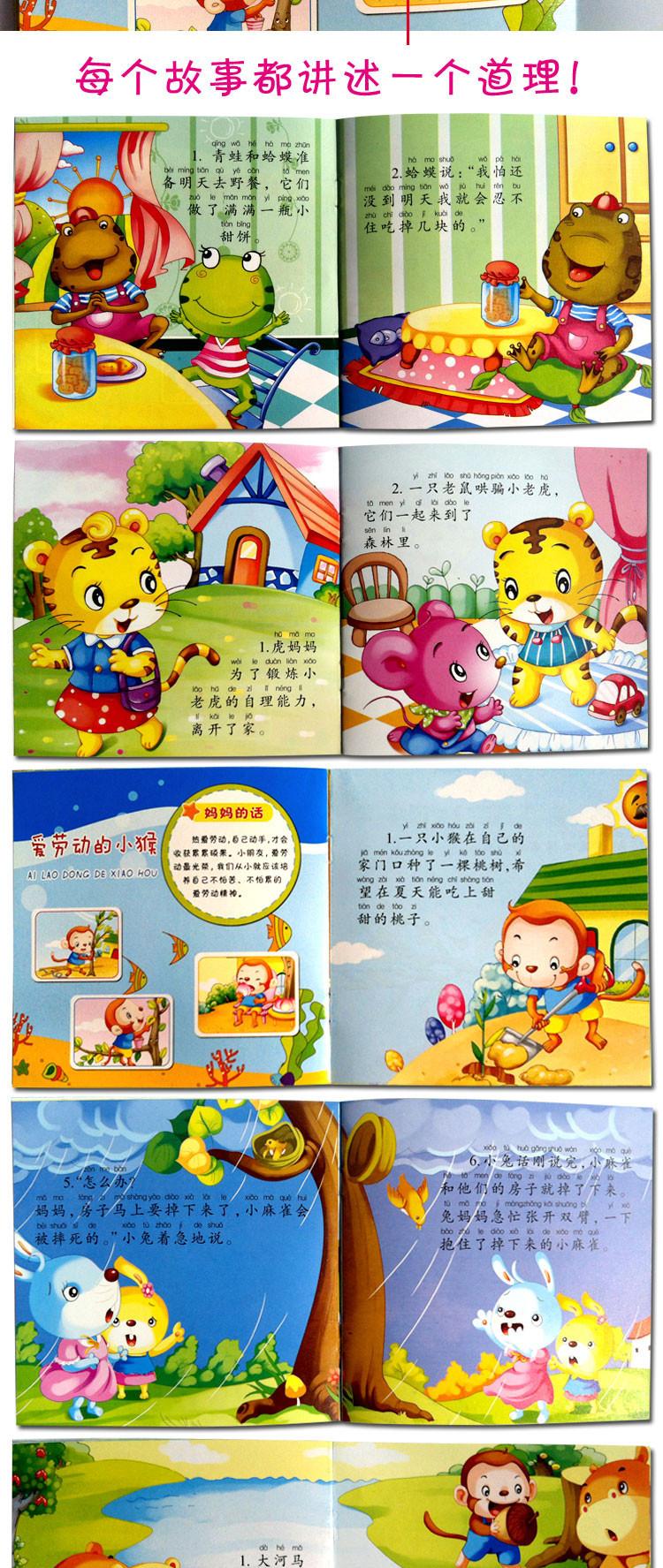 幼儿启蒙故事书0-3岁套装 儿童故事书3-6岁包邮 宝宝睡前故事 亲子
