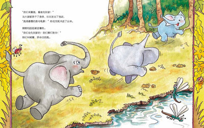 海豚绘本花园:我要我要幼儿心理健康图画书(上)