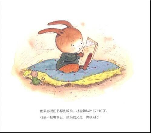 小兔子 戴眼镜 精 小兔子心灵成长图画书