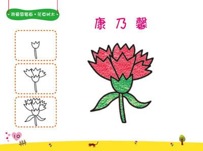 我爱简笔画·花草树木