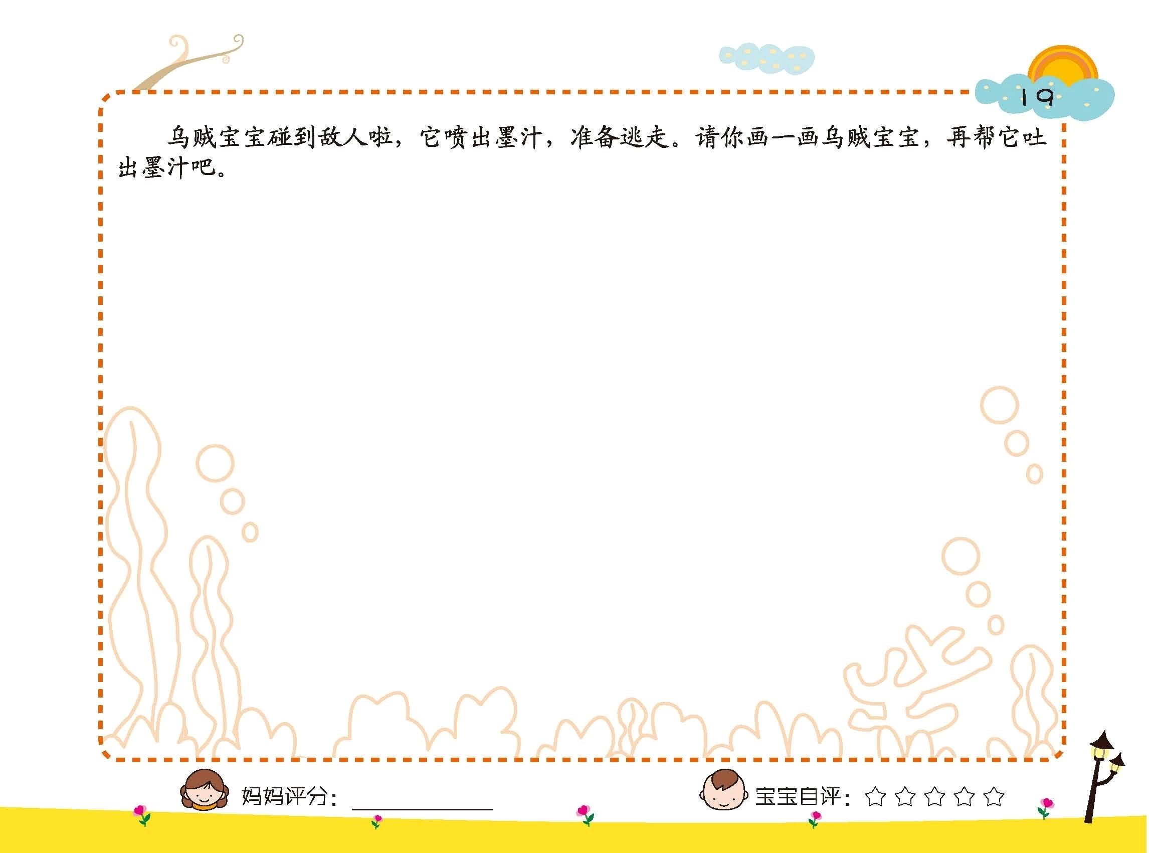 兒童書目錄設計圖片展示