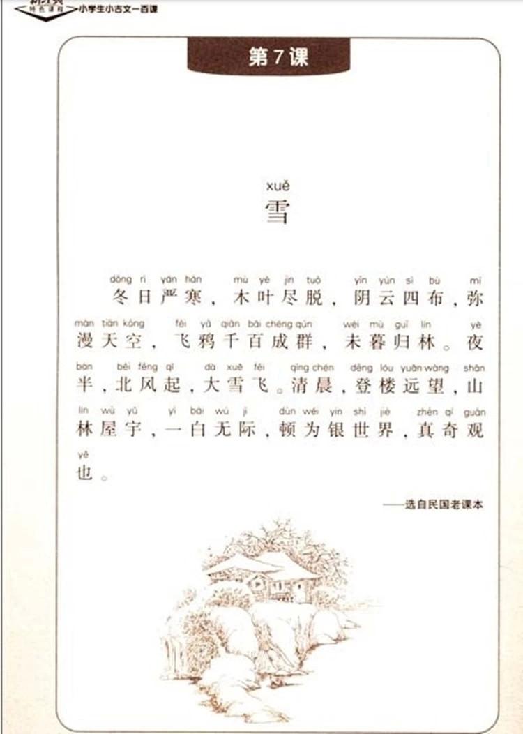 小学生小小学一百课上下全(套装2册),朱文君读写语文古文结合教学案例