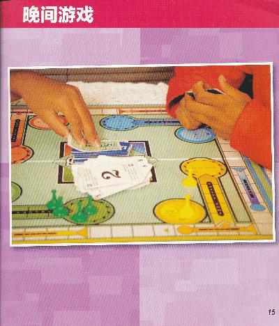 观察训练 图画游戏全书:视觉记忆游戏训练