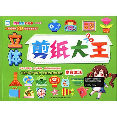 【厚学图书】儿童手工图画书 幼儿手工 聪明宝宝巧 (4