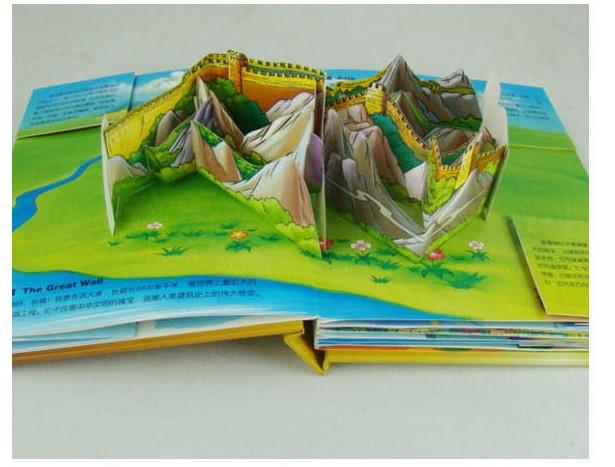 环游世界立体书图片