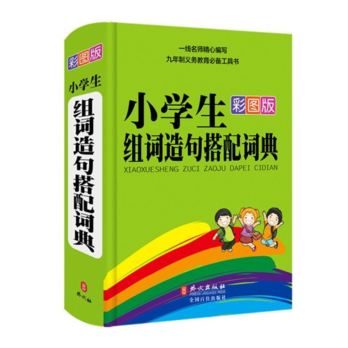 彩虹版---小学生组词造句搭配词典(32开彩图版