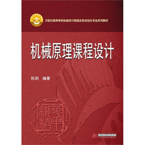 9787568001052机械原理课程设计