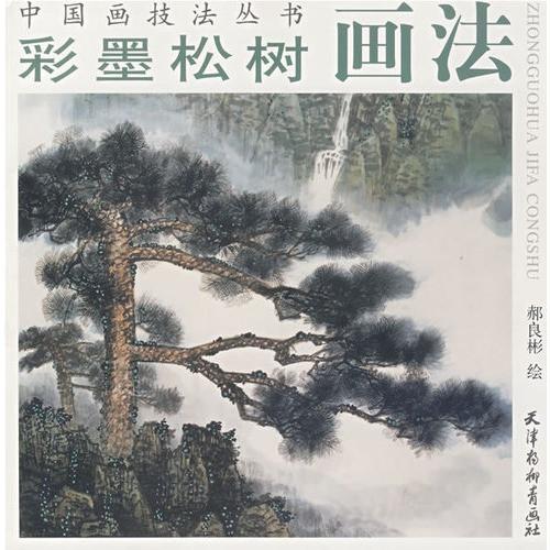 中国画技法丛书:彩墨松树画法/郝良彬绘