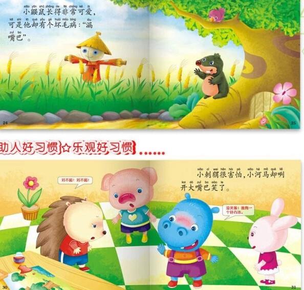 宝宝好习惯全6册幼儿童故事书籍