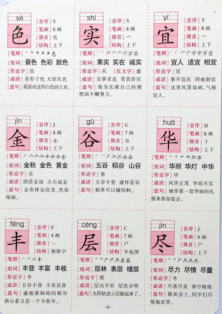 多功能小学语文生字卡片二年级上册人教版