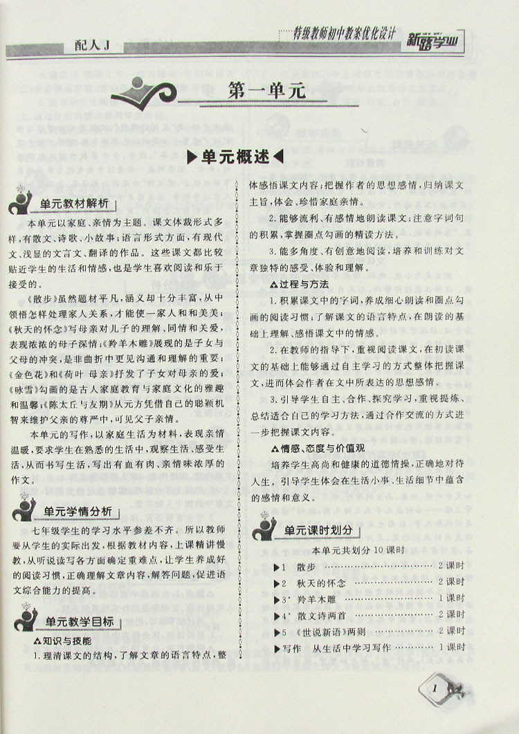教师初中语文特级优化v教师教案七初中配年级版点燃人教化学方程式图片