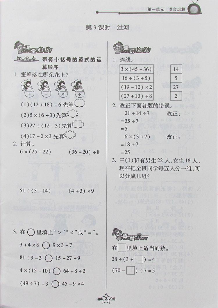 三年级上册数学课时练答案29页第二题的第四小题怎样做