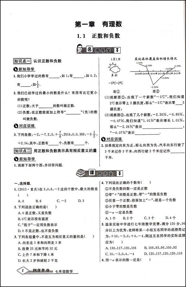 014秋 黄冈状元成才路 创优作业 导学练 数学 7