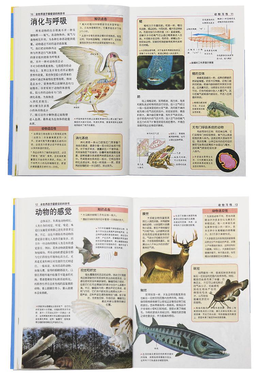 全世界孩子最爱读的科学书,梁剑丽