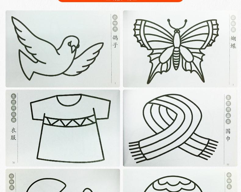 《儿童简笔画大全4册 宝宝学画涂色画填色蒙纸画大全-鱼怎么画儿童简