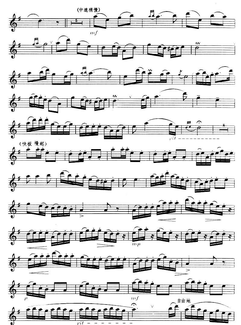 南山南黑管乐谱